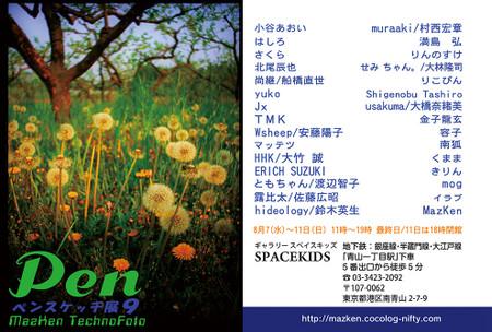 Web4ckai_2